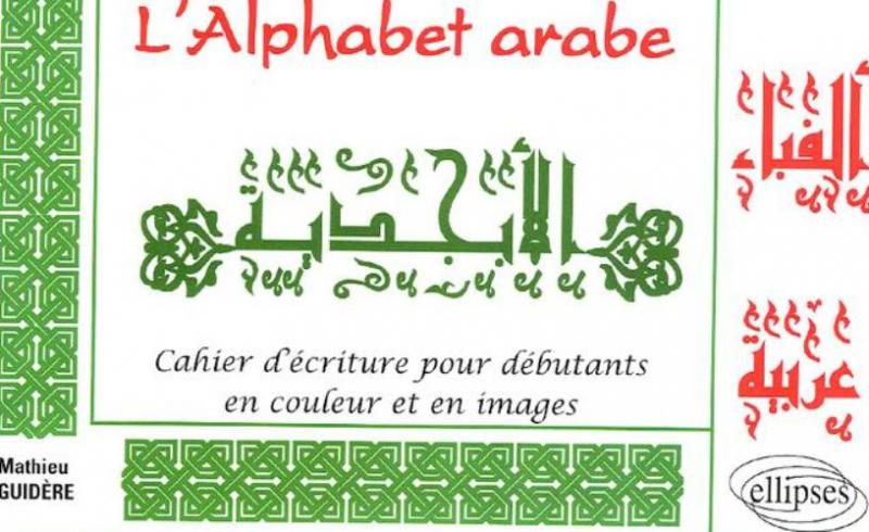L'Alphabet arabe - Cahier d'écriture pour débutants en couleur et en images