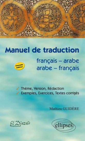 Manuel de traduction français-arabe / arabe-français - Thème, version, rédaction - Exemples - Exercices - Textes corrigés