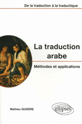 La traduction arabe - Méthodes et applications - De la traduction à la traductique