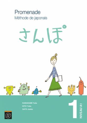 Promenade. Méthode de japonais / Cahier d'exercices et corrigés (niveau A1)