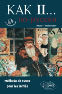 Kak II… Méthode de russe pour les initiés