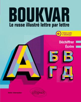Boukvar - Le russe illustré lettre par lettre - Déchiffrer, écrire. A1 (avec fichiers audio)