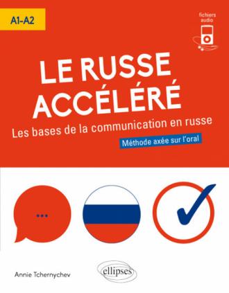 Le russe accéléré. Les bases de la communication en russe. [A1-A2] (avec fichiers audio)