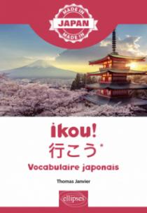 Ikou! - 行こう* – Vocabulaire japonais