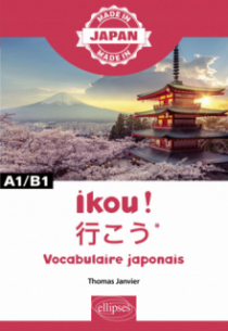Ikou ! - 行こう* – Vocabulaire japonais - A1/B1
